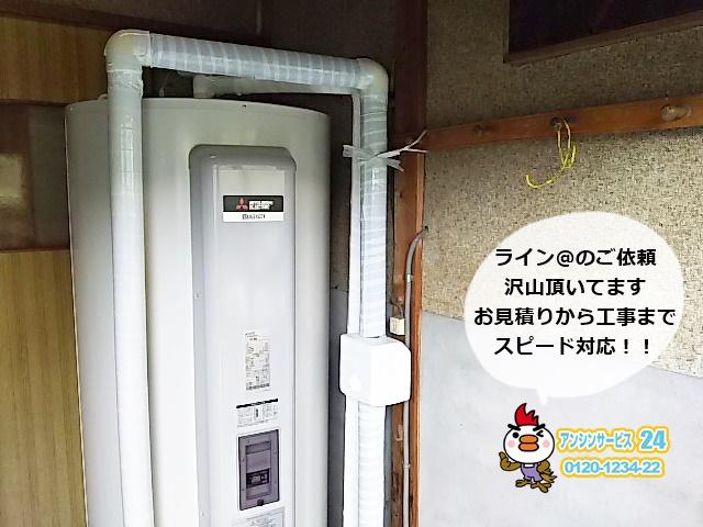 愛知県豊田市 三菱電機 電気温水器工事 【アンシンサービス24】