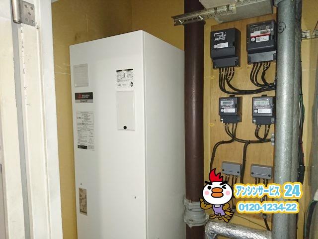 愛知県春日井市 三菱電機 電気温水器取替工事 【アンシンサービス24】