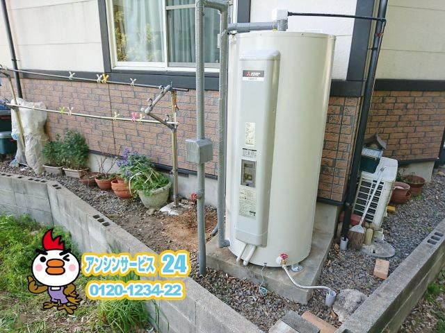 愛知県豊川市 三菱電機 電気温水器取替工事 【アンシンサービス24】
