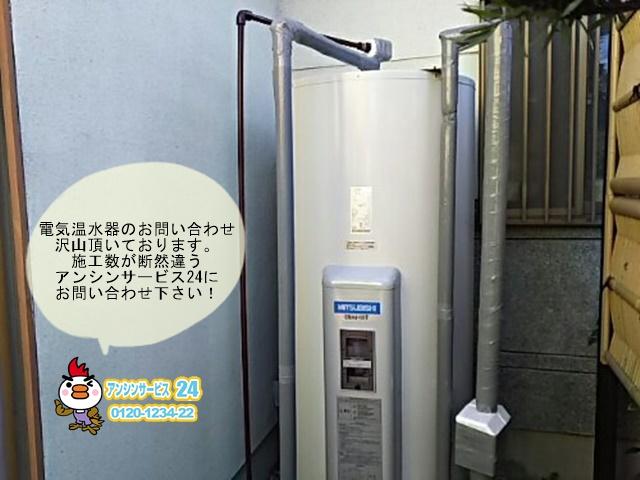 愛知県あま市 三菱電機 電気温水器取替工事 【アンシンサービス24】
