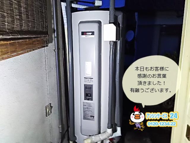 岐阜県各務原市 三菱電機 電気温水器交換工事 【アンシンサービス24】