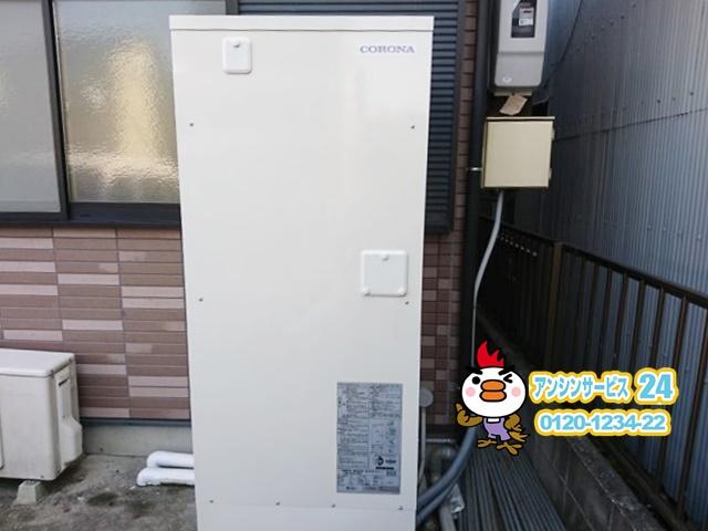 愛知県名古屋市南区 コロナ 電気温水器取替工事 【アンシンサービス24】