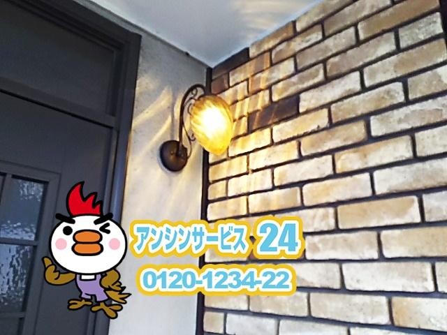 横浜市栄区 玄関照明取替工事店 オーデリック 照明器具取替工事 照明器具施工事例