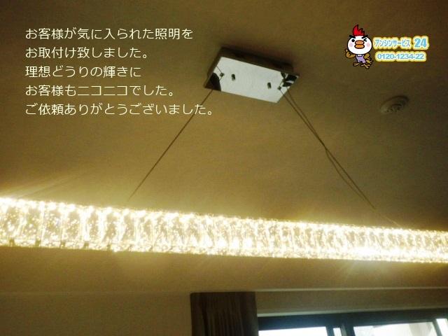 兵庫県西宮市 トーヨーキッチンスタイル 照明器具取付工事