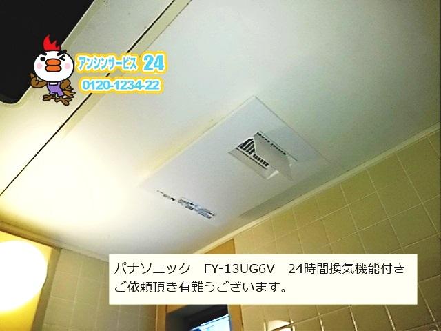 愛知県稲沢市 パナソニック 浴室暖房乾燥機取付工事 【アンシンサービス24】