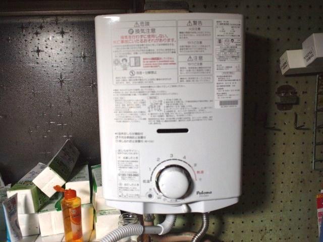 豊明市 ガス瞬間湯沸器 交換工事 パロマ PH-5BV