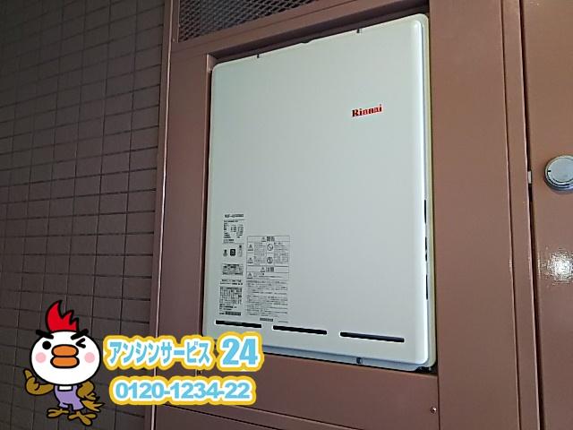 神奈川県川崎市中原区 ガス給湯器工事店 上方排気給湯器 リンナイ RUF-A2405AU ガス給湯器施工事例