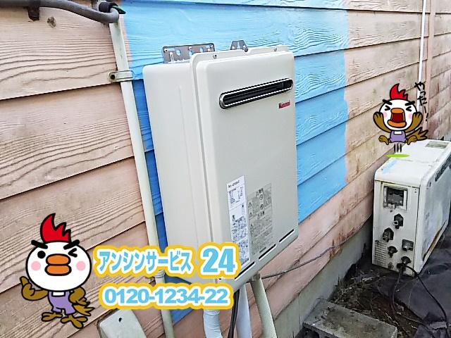 神奈川県小田原市 リンナイ ガス給湯器工事 【アンシンサービス24】