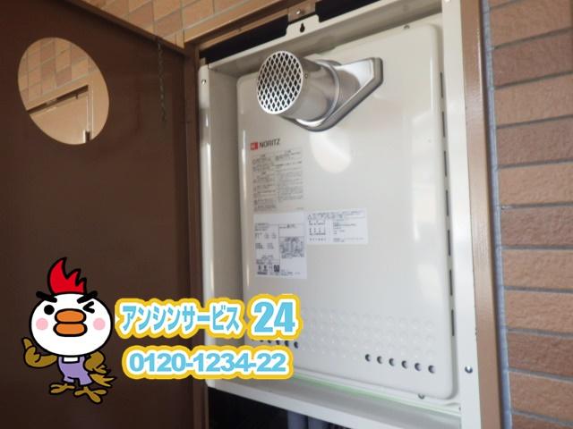 兵庫県宝塚市 マンションタイプ ガス給湯器取替工事店 ノーリツ GT-2450SAWX-T-2 ガス給湯器施工事例