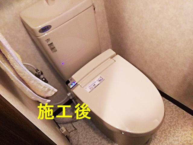 神奈川県横浜市南区 LIXIL トイレリフォーム工事 【アンシンサービス24】