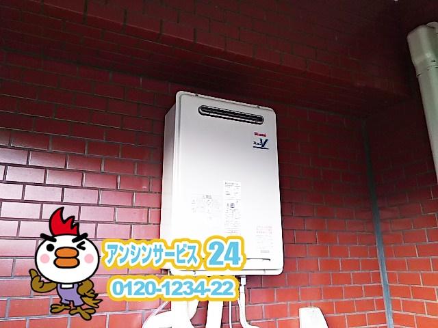 神奈川県足柄下郡湯河原町 ガスふろ給湯器工事店 リンナイ ガス給湯器取替