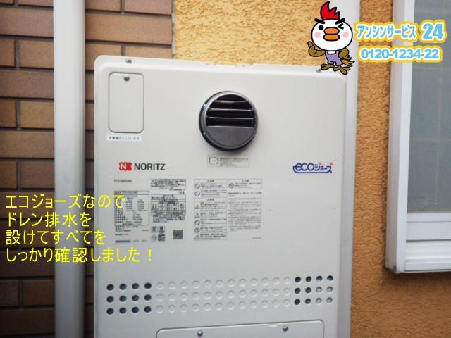兵庫県西宮市 ノーリツ エコジョーズ取替工事【アンシンサービス24】