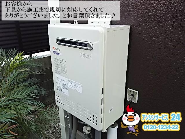 愛知県豊田市 エコジョーズ工事店 ガス給湯器取替 ノーリツ(GT-C2052SAWX-2) エコジョーズ施工事例