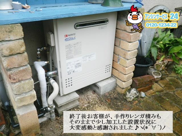 兵庫県西宮市 エコジョーズ工事店 NORITZ(ノーリツ)GT-C2452SARX-2 ガス給湯器取替 エコジョーズ施工事例