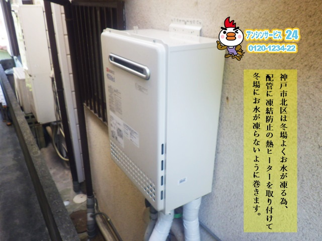 兵庫県神戸市北区 エコジョーズ工事店 ガス給湯器取替 ノーリツ(GT-C2452SAWX-2) エコジョーズ施工事例