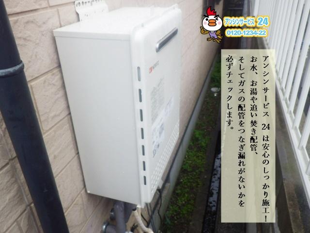 兵庫県西宮市 ガス給湯器工事店 ノーリツ(GT-2050SAWX-2) ガス給湯器施工事例