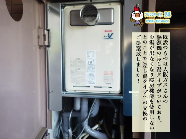 兵庫県西宮市 ガス給湯器取替工事店 リンナイ(RUJ-V2401T) ガス給湯器施工事例