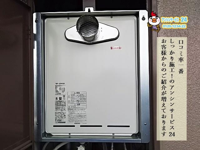 岐阜県本巣市 リンナイ ガス給湯器取替工事 【アンシンサービス24】