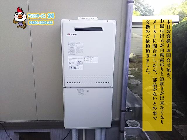 愛知県瀬戸市 ノーリツ ガス給湯器交換工事 【アンシンサービス24】
