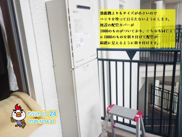 兵庫県宝塚市 ノーリツ 給湯器工事 【アンシンサービス24】