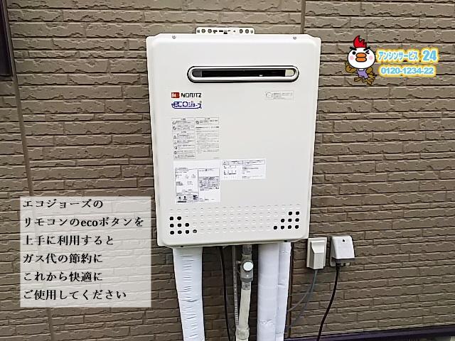愛知県瀬戸市給湯器 ノーリツ エコジョーズ工事 【アンシンサービス24】