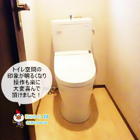 兵庫県宝塚市 TOTO トイレリフォーム工事 【アンシンサービス24】