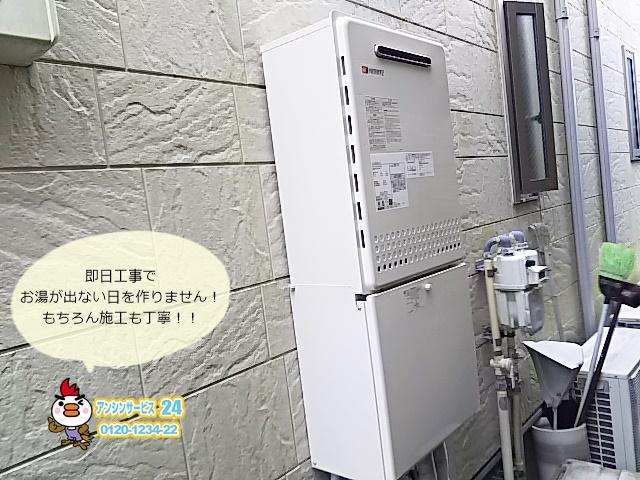 神奈川県横浜市都筑区 ノーリツ ガス給湯器取替工事【アンシンサービス24】