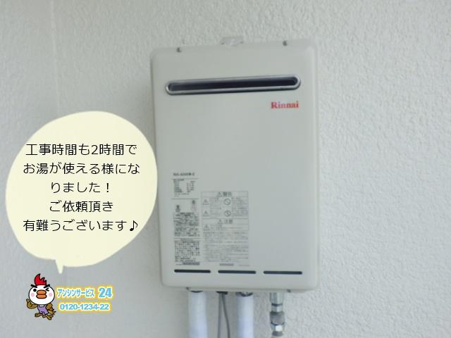 兵庫県西宮市 リンナイ ガス給湯器取替工事 【アンシンサービス24】