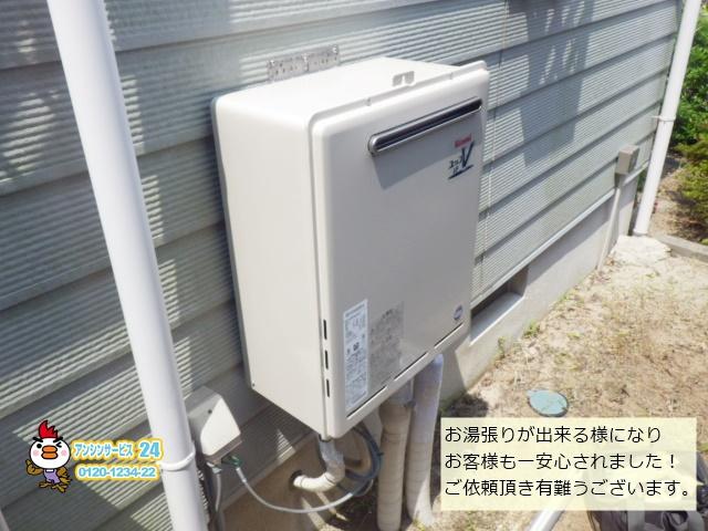 兵庫県神戸市北区 リンナイ ガス給湯器取替工事 【アンシンサービス24】