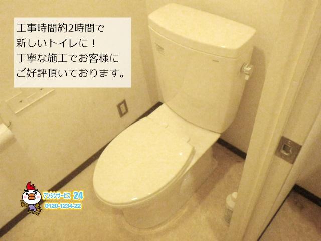兵庫県西宮市 TOTO トイレリフォーム工事 【アンシンサービス24】