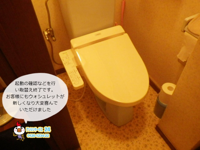 兵庫県尼崎市 TOTO トイレリフォーム工事 【アンシンサービス24】