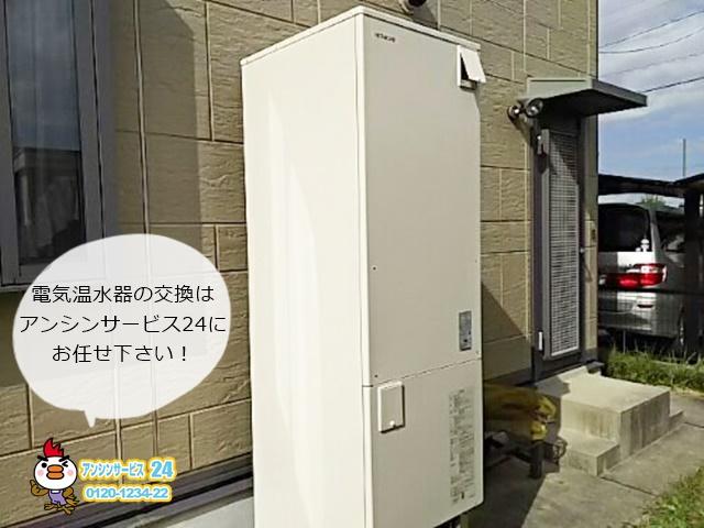 愛知県長久手市 日立 電気温水器取替工事 【アンシンサービス24】
