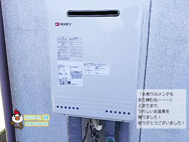愛知県豊田市 ノーリツ ガス給湯器取替工事 【アンシンサービス24】