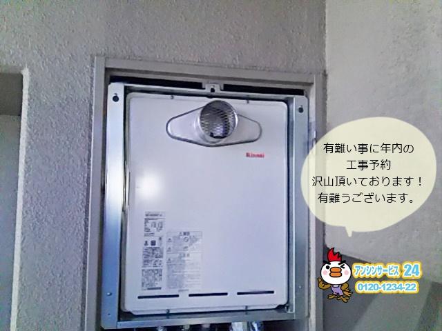 愛知県長久手市 リンナイ ガス給湯器取替工事 【アンシンサービス24】