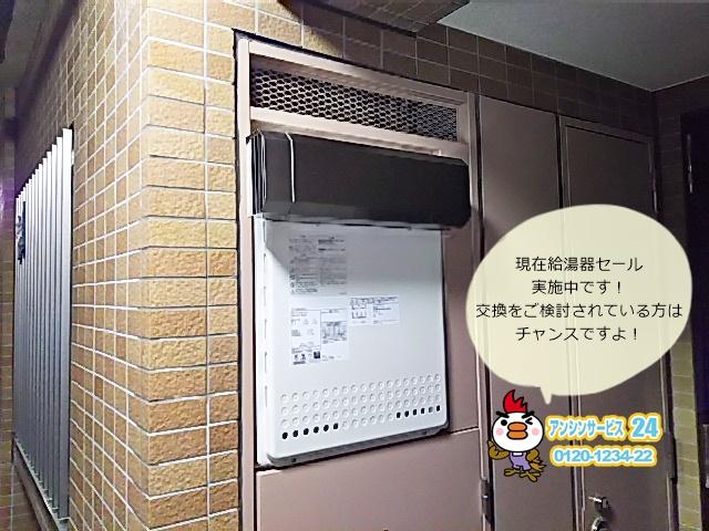 神奈川県横浜市旭区 ノーリツ 側方排気タイプ ガス給湯器交換工事 【アンシンサービス24】