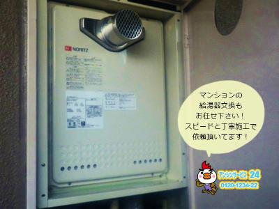愛知県豊田市東梅坪町 ノーリツ ガス給湯器取替工事 【アンシンサービス24】