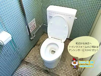 愛知県名古屋市西区トイレリフォーム工事 TOTO 【アンシンサービス24】