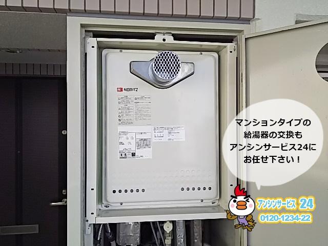 愛知県名古屋市熱田区 ノーリツ ガス給湯器取替工事 【アンシンサービス24】