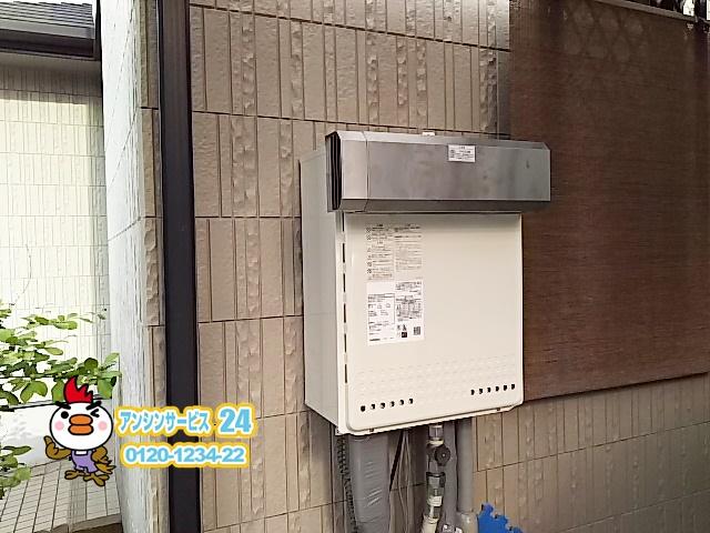 兵庫県西宮市 ノーリツ ガス給湯器工事 【アンシンサービス24】