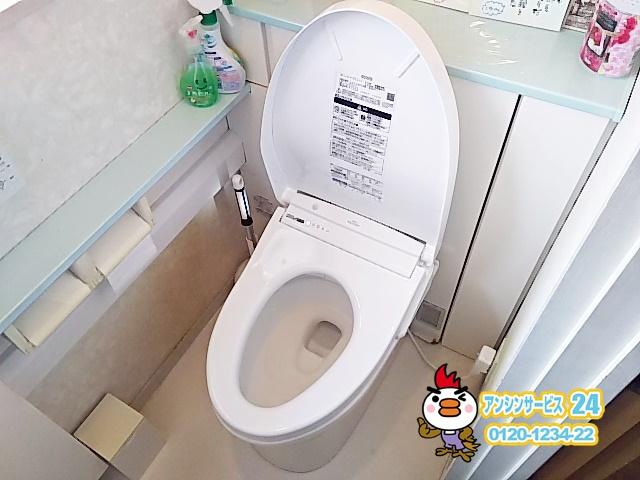 東京都世田谷区 TOTO トイレリフォーム工事店 【アンシンサービス24】
