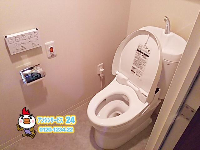 神奈川県横浜市栄区 TOTO トイレリフォーム 【アンシンサービス24】