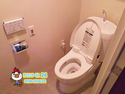 神奈川県横浜市栄区 TOTO トイレ工事 【アンシンサービス24】