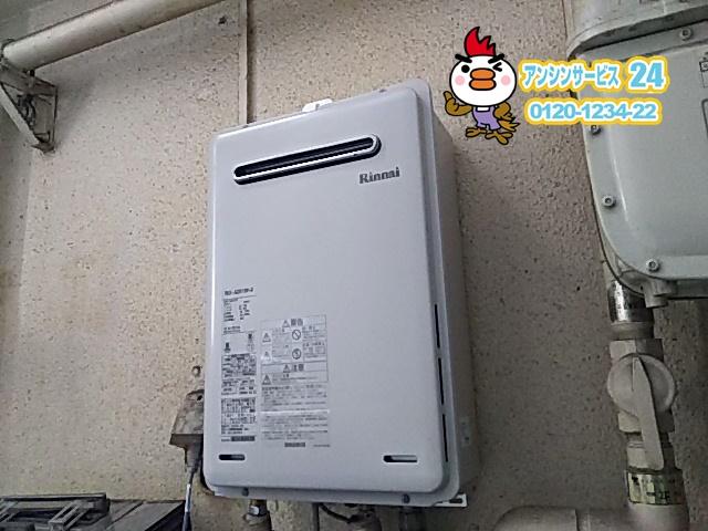 神奈川県横浜市中区 リンナイ ガス給湯器交換工事 【アンシンサービス24】