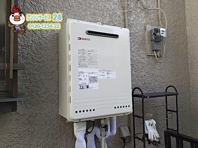 神奈川県横浜市青葉区 ノーリツ ガス給湯器交換工事 【アンシンサービス24】