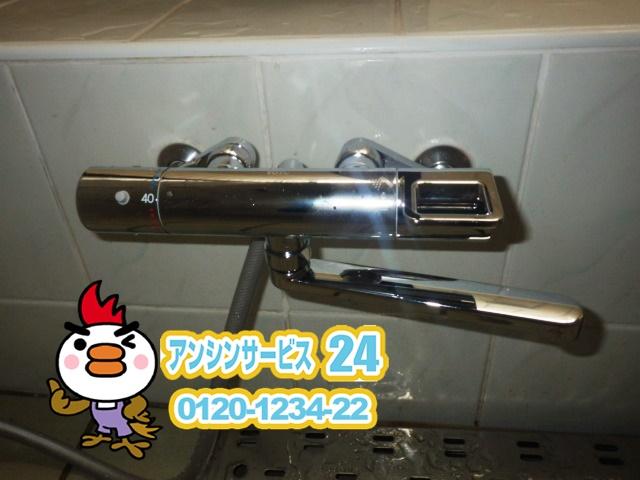 兵庫県神戸市東灘区 浴室シャワー水栓取替工事店 TOTO 浴室水栓施工事例