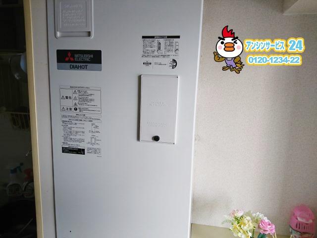 愛知県名古屋市北区 三菱電機 電気温水器取替工事 【アンシンサービス24】