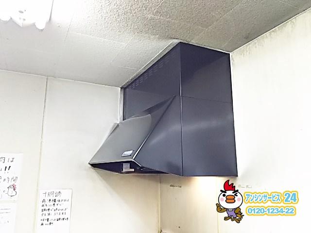 兵庫県宝塚市 カクダイ レンジフード取替工事 【アンシンサービス24】