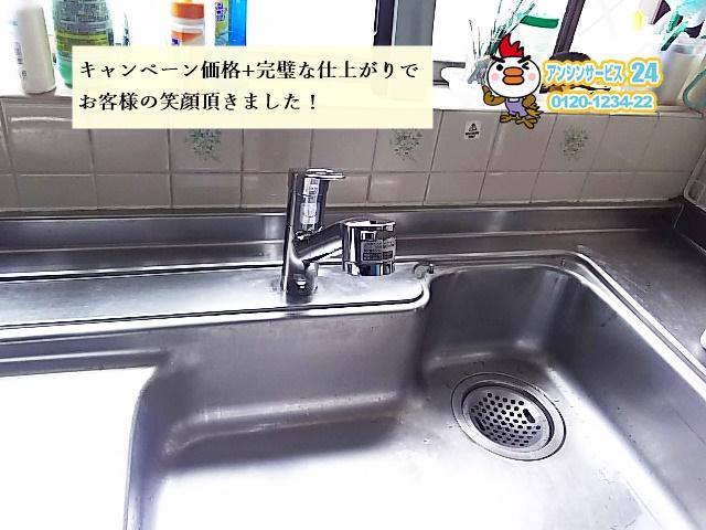 神奈川県横浜市港北区 TOTO キッチン水栓工事店【ア ンシンサービス24】