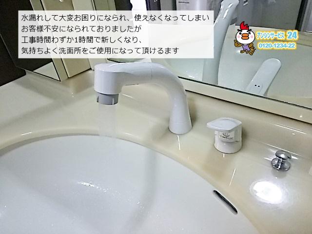 愛知県名古屋市天白区 TOTO 洗面水栓取替工事 【アンシンサービス24】