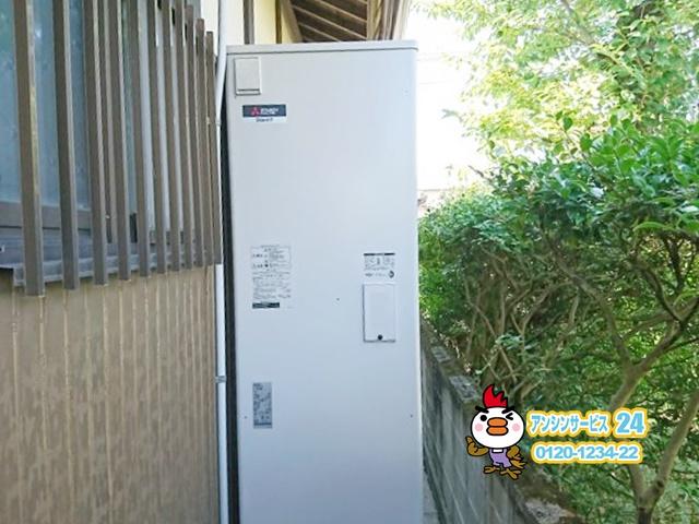 愛知県瀬戸市 三菱電機 電気温水器工事 【アンシンサービス24】